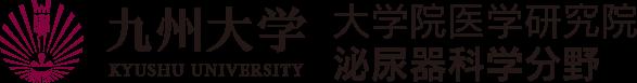 九州大学大学院医学研究院泌尿器科学分野