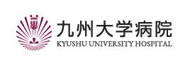 九州大学病院