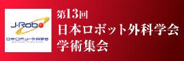 第13回日本ロボット外科学会学術集会