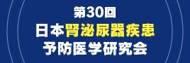 第30回日本腎泌尿器疾患予防医学研究会